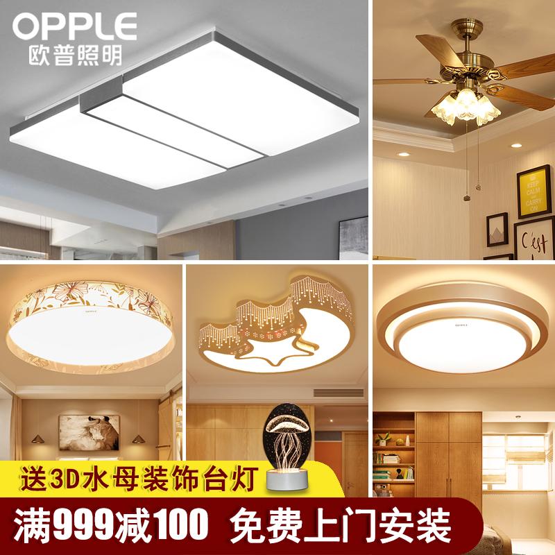 欧普照明led客厅灯大气简约现代三室两厅组合套餐成套灯具方骏