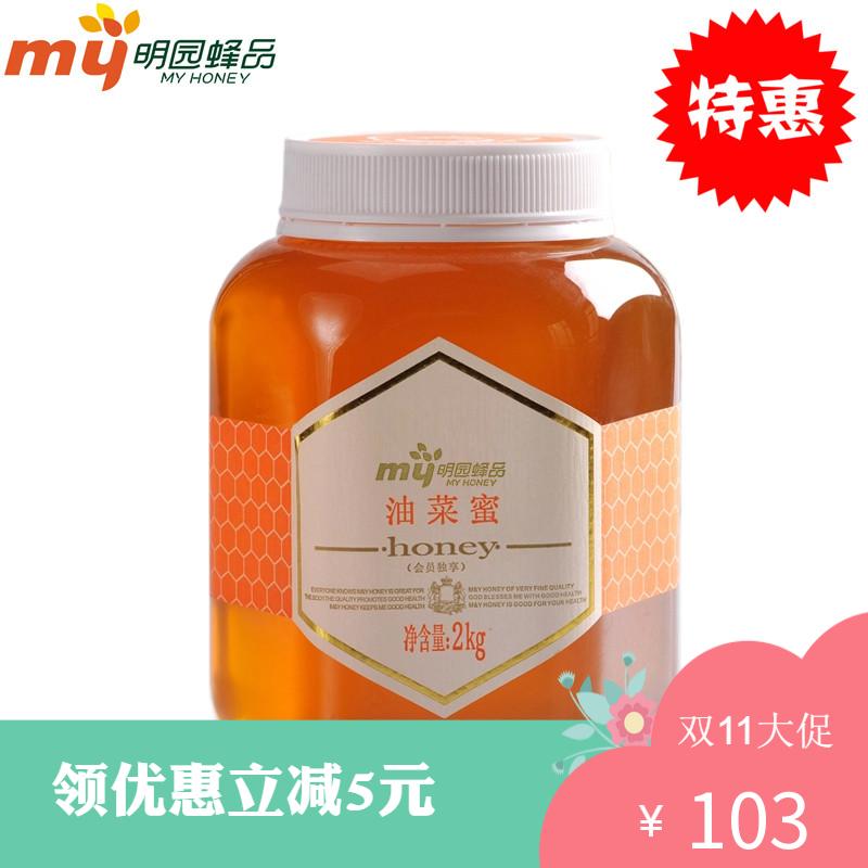 明园蜂产品 农家油菜蜂蜜 油菜蜜 2千克滋补营养食品年货送礼正宗