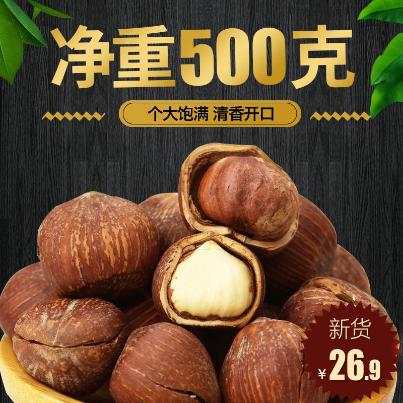 兵尚客开口榛子500g 原味坚果零食炒货东北特产奶油味大榛子新货
