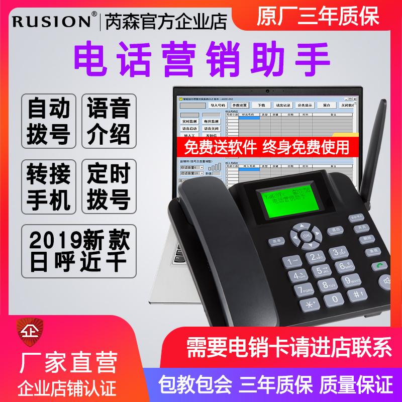 电销神器全自动拨号营销机座机广告语音客服机器人无线插卡电话机
