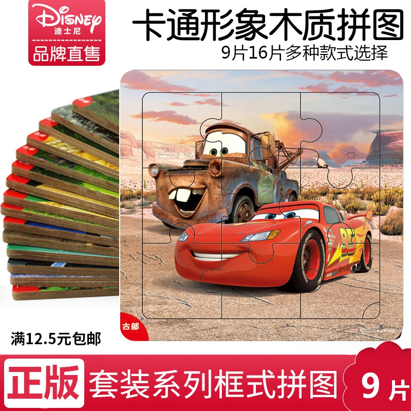 9片木质制汽车总动员麦昆小孩简单1-2-3岁幼儿拼图益智力儿童玩具