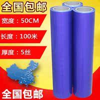蓝色不锈钢不留痕自粘膜pe胶带铝合金门窗框保护膜金属贴膜宽50cm