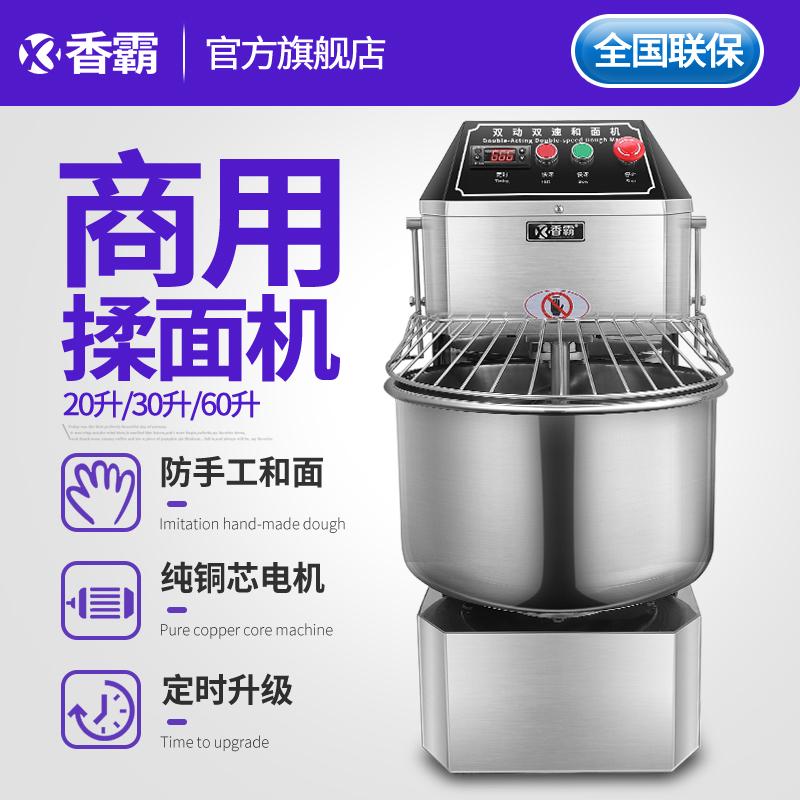 香霸和面机商用双动双速20公斤15全自动揉面机搅拌机不锈钢厨师机