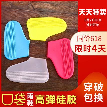 硅胶雨鞋套防水鞋套雨天加厚防滑耐磨底?#20449;?#20799;童户外橡胶乳胶防雨