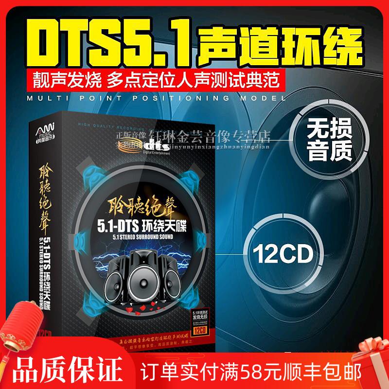 正版试音发烧碟片dts5.1/6.1声道无损环绕音乐歌曲汽车载cd光盘