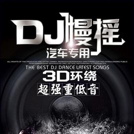 汽车载cd碟片重低音dj 3D环绕串烧慢摇电音正版无损音乐车用光盘图片