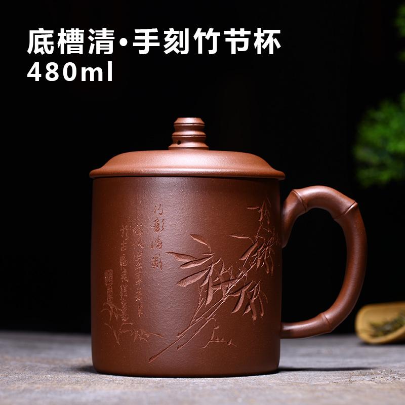 宜興原礦紫砂杯 純全 刻繪泡茶杯辦公杯子大容量 蓋杯