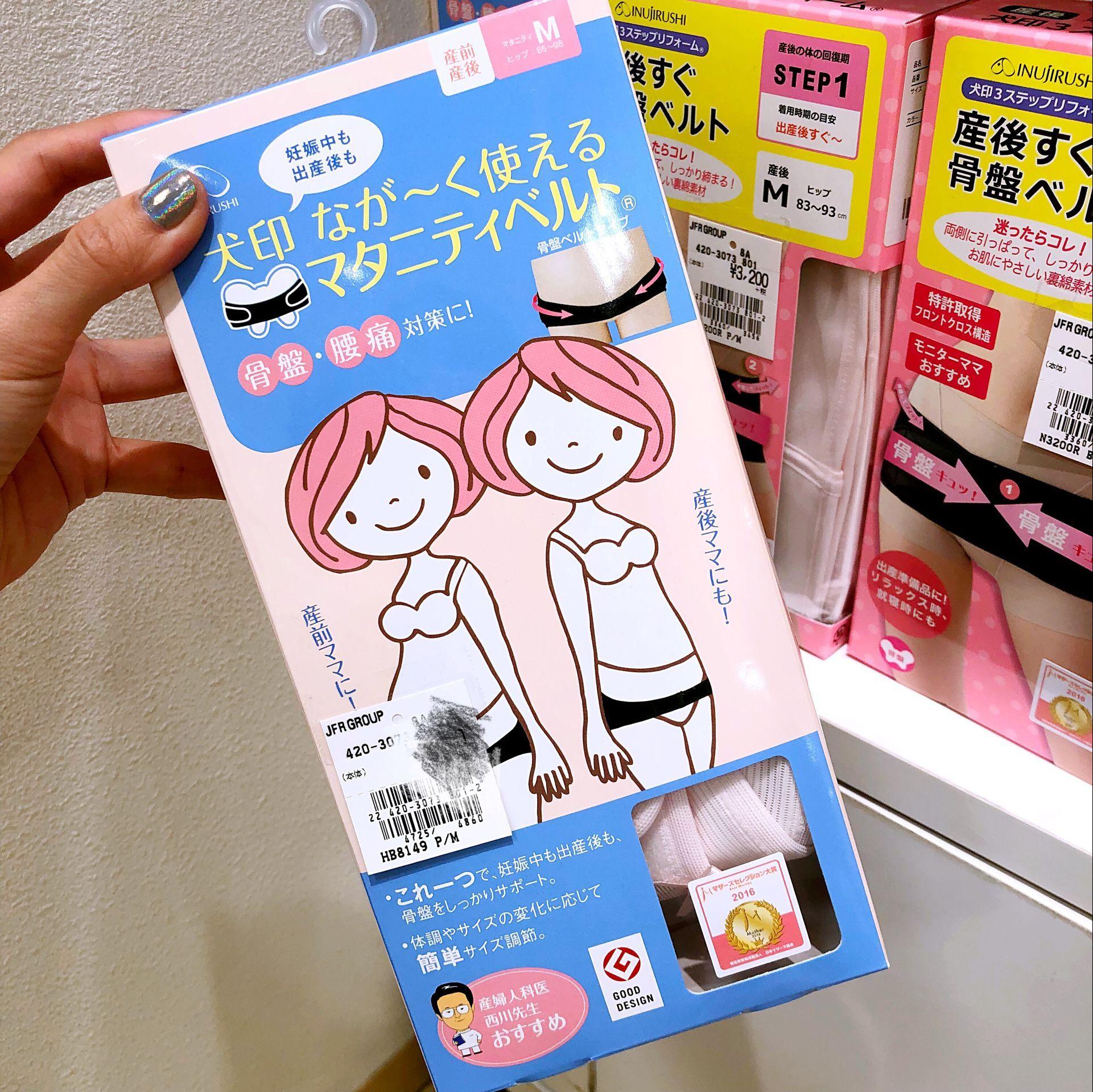 现货!包邮日本犬印孕妇产前束臀带