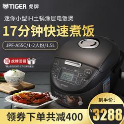 TIGER虎牌 JPFA55C迷你小型IH土锅电饭煲家用1.5L柴火饭12人份