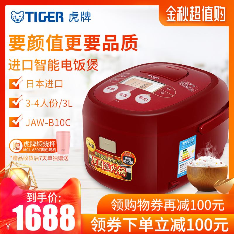 tiger /虎牌jaw-b10c智能电饭锅满999元可用100元优惠券