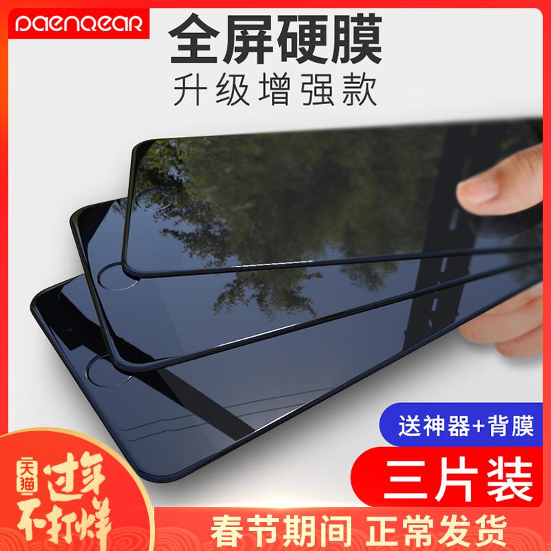 品基苹果7 8plus iphone8 x手机膜