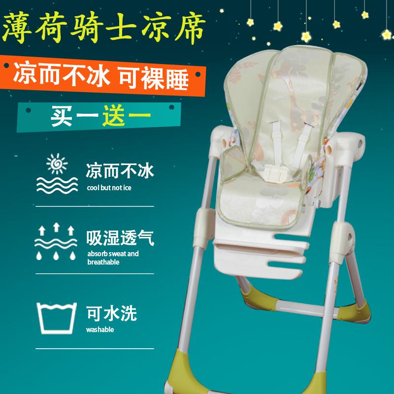 凉席适用于Joie巧儿宜梦奇多功能餐椅凉席 宝宝吃饭餐桌椅凉席垫