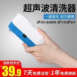 多功能超声波清洗机眼镜牙套首饰清洗仪器迷你家用小型便携式神器