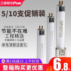 三雄极光 t5荧光灯管超亮日光灯1.2米节能直管三基色镜前灯管28W