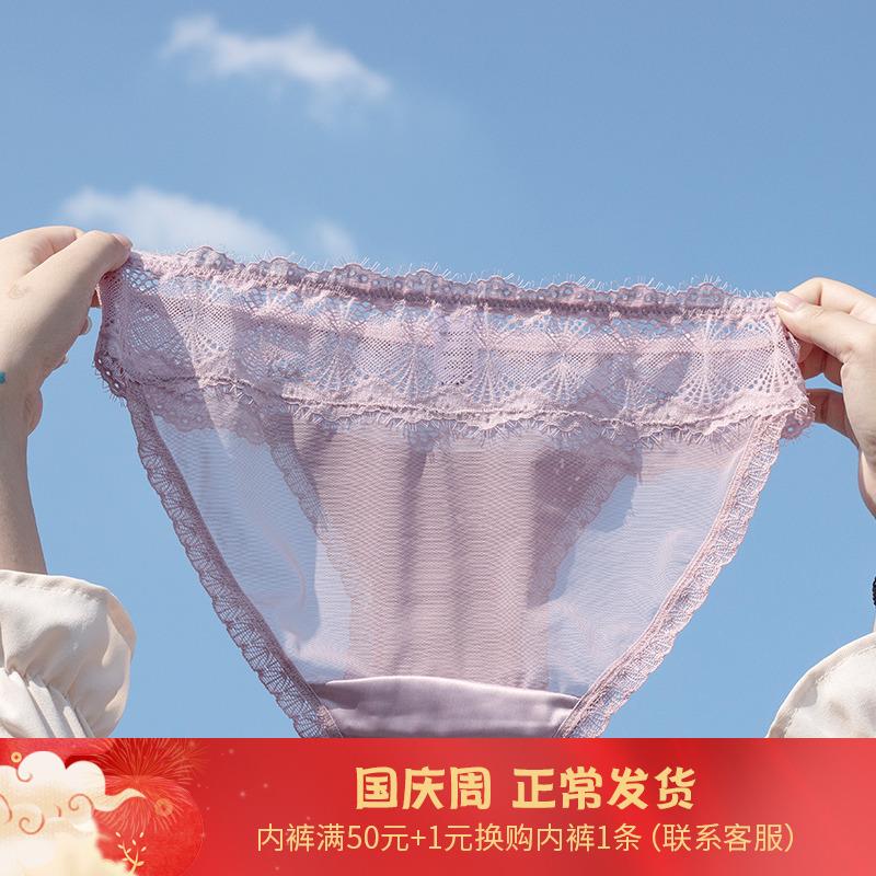 19.30元包邮阿莲蒂娜4条减15元女式内裤紫色网纱三角内裤女夏季薄款透气蕾丝