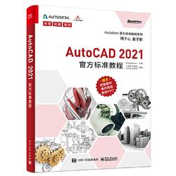 正版 AutoCAD 2021官方标准教程 王建华 入门创建编辑维图形对象特性图层图纸布局文字表格尺寸标注图案填充 图形图像