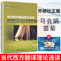 Study on the authentic contemporary Western translation theory of Ma Haijuan Miao Ju a series of teaching materials for English majors in new classical colleges and universities
