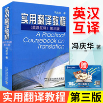 (Group purchase offer) practical translation tutorial English and Chinese translation of the third edition of the 3rd edition of Feng Qinghua English translation of Chinese-English translations and teaching materials Shanghai foreign Language Education Press