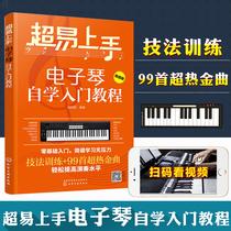 電子琴入門自學教程電子琴初學者教材零基礎電子琴教材自學入門書籍兒童大人成年初學者電子琴教程書電子琴譜簡譜初學入門歌曲