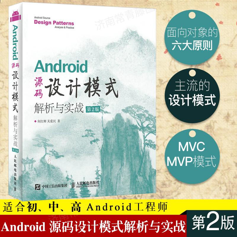 正版 Android 源码设计模式解析与实战 第二2版 android编程教程书籍 安卓程序源码 移动应用开发教程 系统源代码 从入门到精通