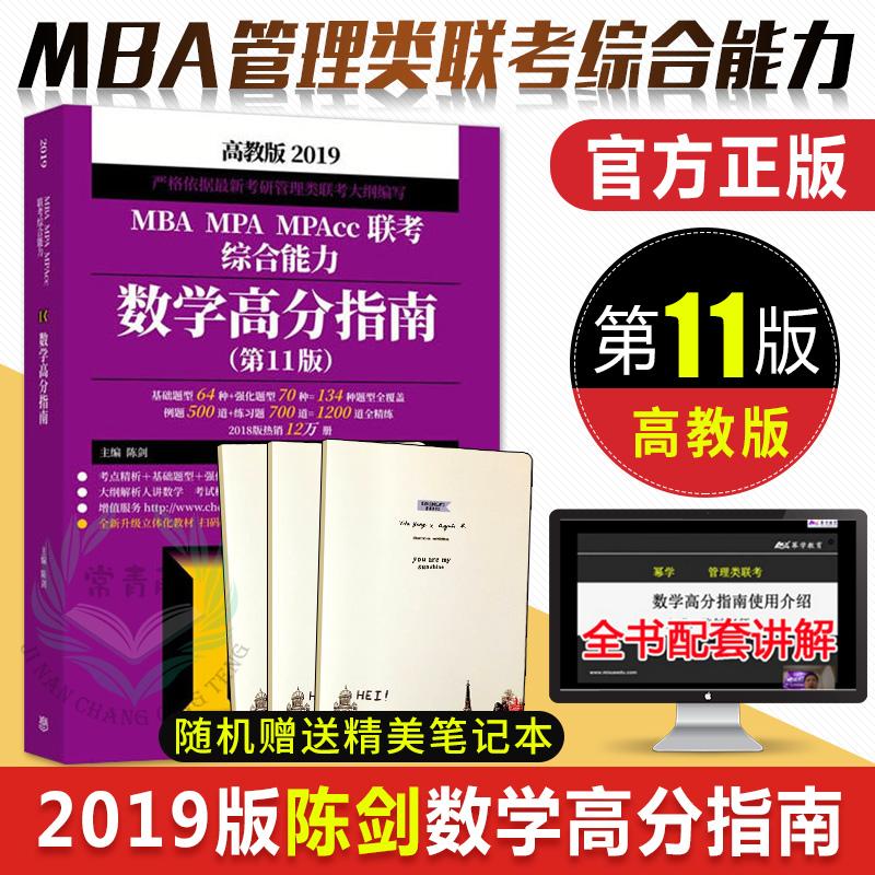 正版 2019版陈剑数学高分指南2019 mba管理类联考综合能力教材考研 高教版 学历考试 199 MBA MPA MPACC联考教材 考研数学教辅
