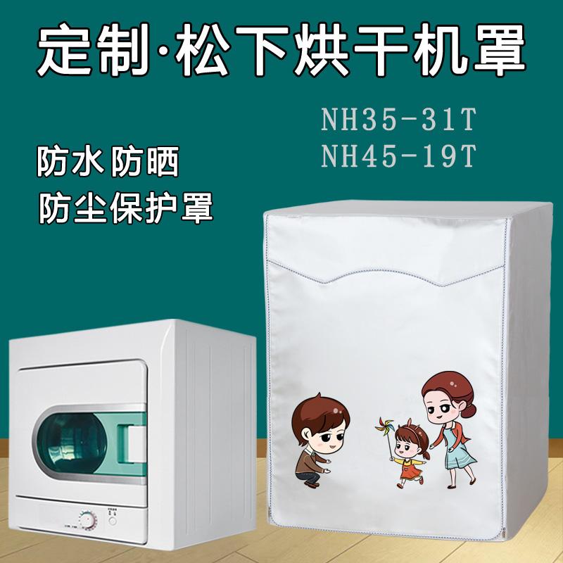 松下烘干衣机罩 NH45-19T/NH35-31T干衣机洗衣机罩淘宝优惠券