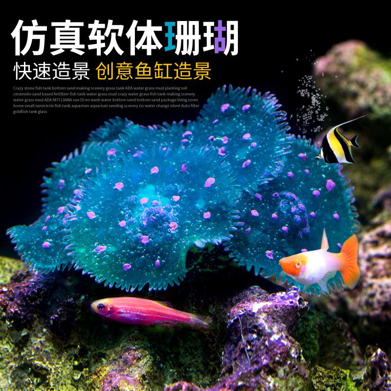 Наполнение для аквариума Артикул 526098087265