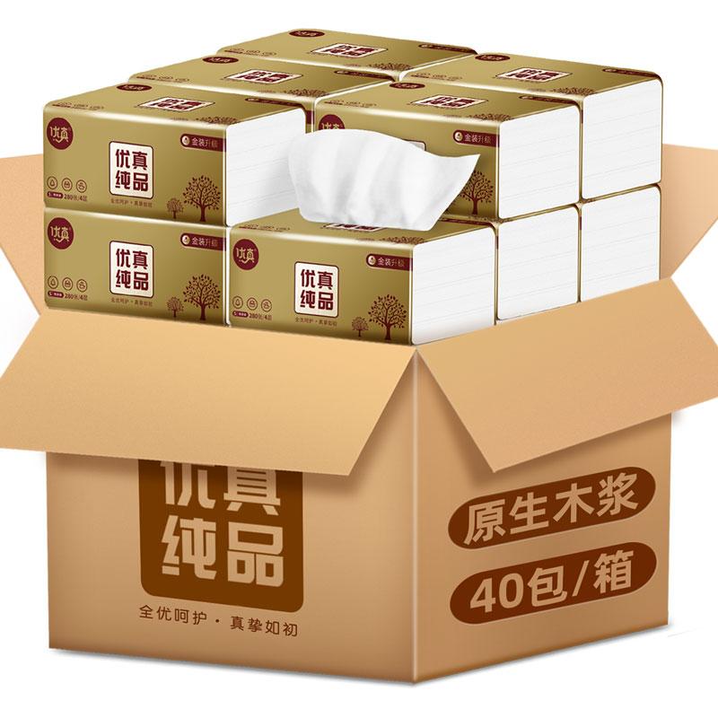 40包整箱批发家用实惠装抽卫生纸巾
