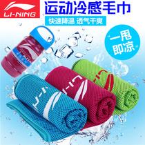 Li Ningxia Mens and womens speed dry and cold sports towel suction gym cooling running cold wrist wipe adult