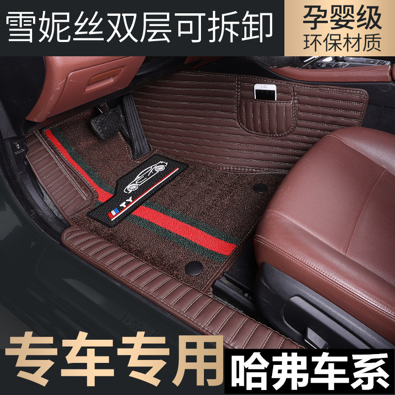 Fully enclosed double silk loop foot pad is specially used for Great Wall hafford F5 F7 M6 durable chenice car carpet