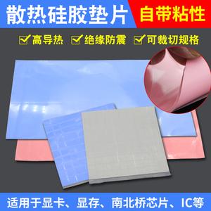 高导热硅胶片硅脂 cpu散热贴硅胶垫片笔记本显存绝缘显卡南北桥用