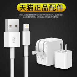 iphone11pro充电器12适用苹果8plus加长6手机18w快充PD20W数据线7快速xr插头ipad原装xsmax正品一套装5单头se