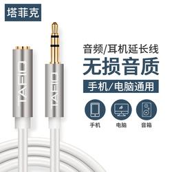 塔菲克 耳机延长线音频加长线转接头手机电脑音响加长连接线aux插头3.5mm公对母1米2米3米通用带麦克风线控