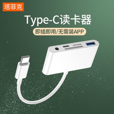 type-c读卡器三合一适用华为p40转接头mate30手机usb连接口8小米9多合tf内存卡sd卡oppoU盘vivo转换器otg万能