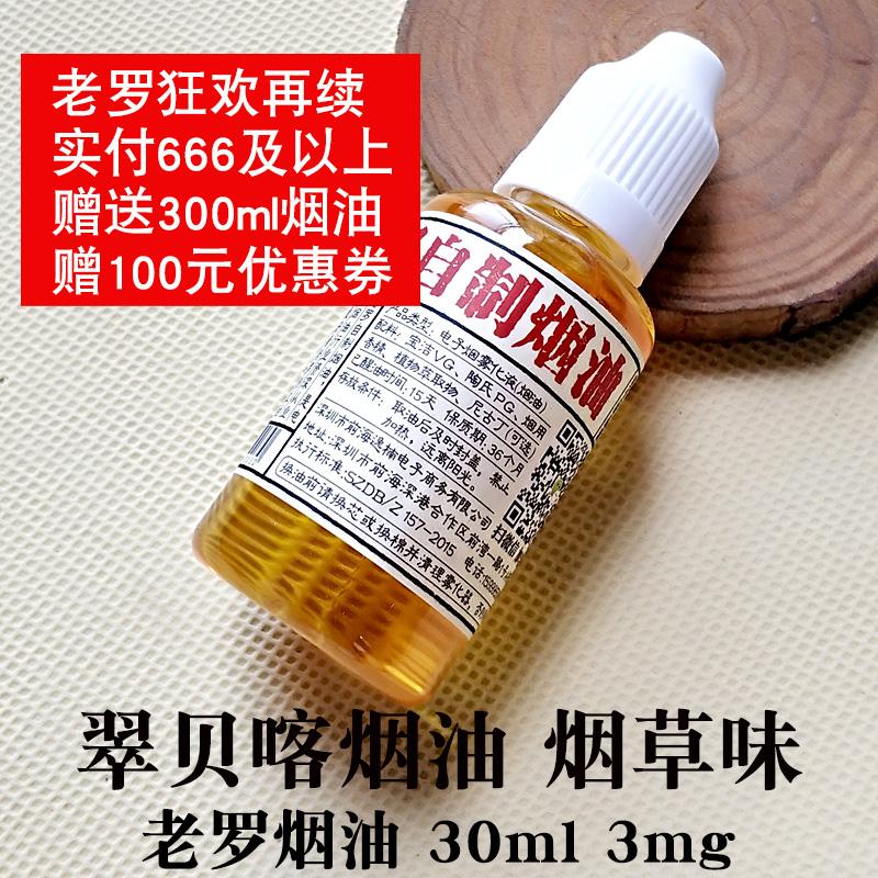 [老罗自制] 30ml翠贝喀电子烟油 美国进口原料 烟草电子烟液