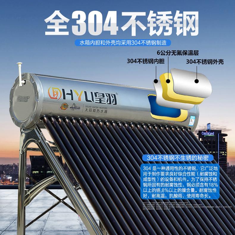 皇羽家用太阳能热水器电加热全自动超长2.1M紫金管不锈钢大容量