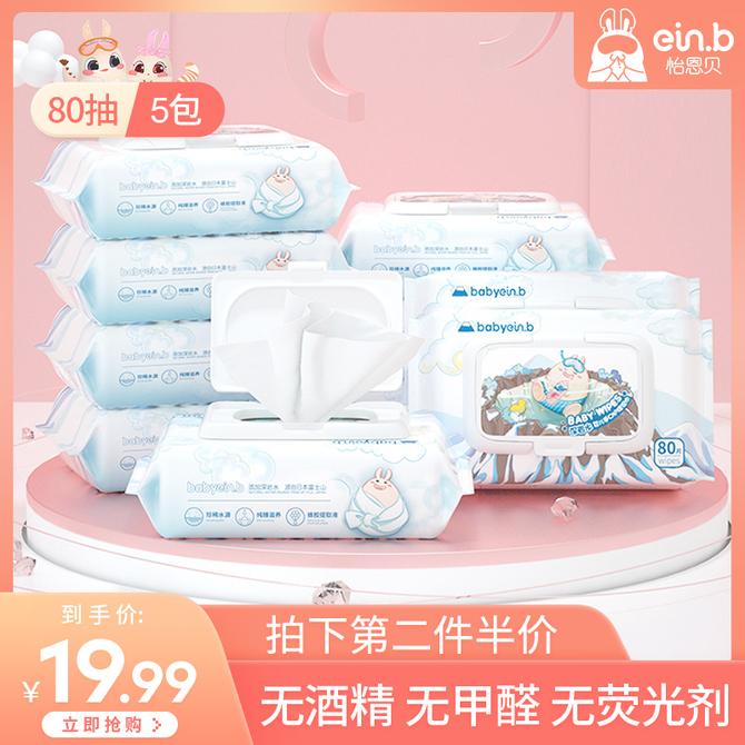 特价 生大包装 宝宝家用手口专用屁成人 怡恩贝婴儿柔湿巾纸巾幼儿新