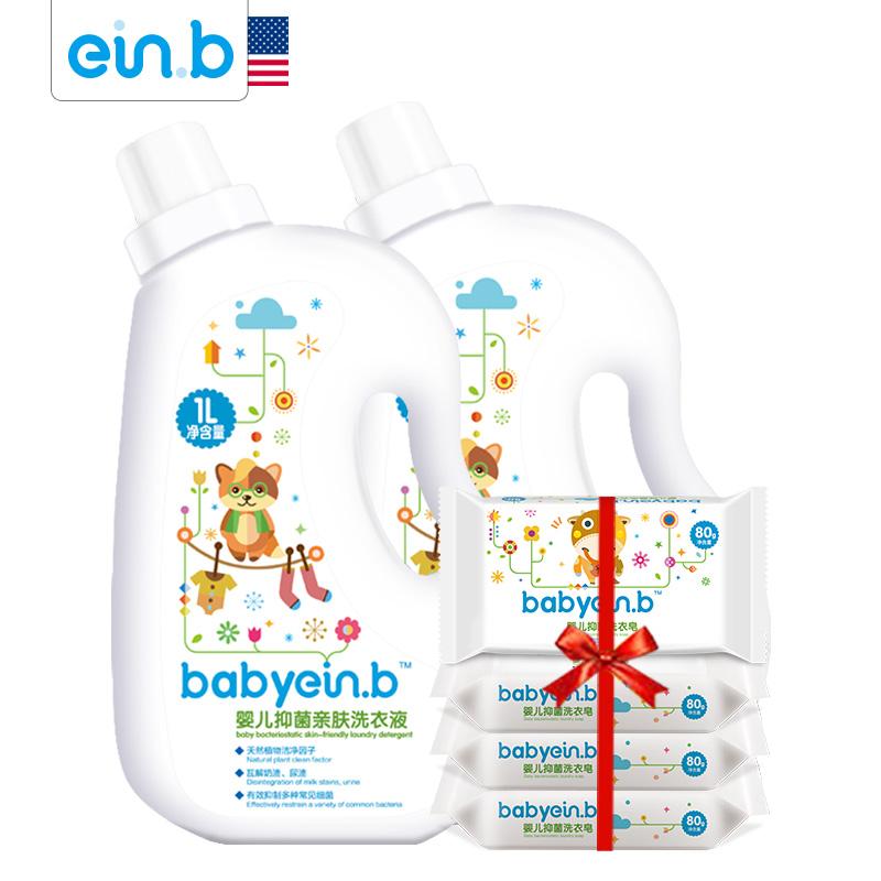 怡恩貝新生兒兒童寶寶孕婦嬰兒洗衣液嬰兒洗衣尿布清洗 1L^~2