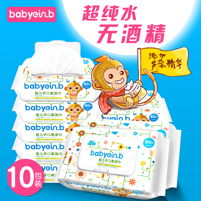 einb婴儿湿巾纸新生儿手口专用屁宝宝幼儿湿纸巾80抽100带盖批发