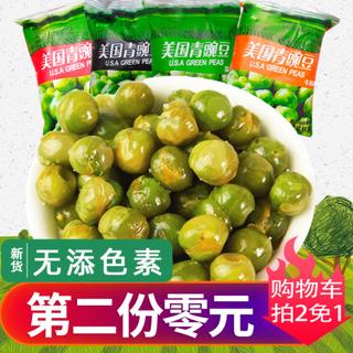 无添色素蒜香青豆豌豆500g小包装零食批发整箱炒货散装休闲食品