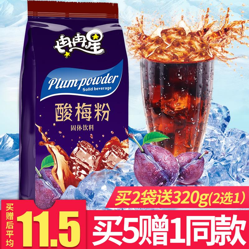 买2赠1冉冉星酸梅粉西安酸梅汤原料包1kg乌梅汁果汁粉浓缩饮料粉
