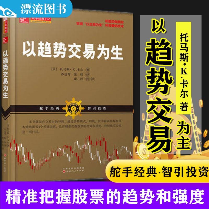 正版包邮 以趋势交易为生 美托马斯?K.卡尔投资理财书籍经济学心理策略思维货币金融学市场营销学行情日本蜡烛图技术图书