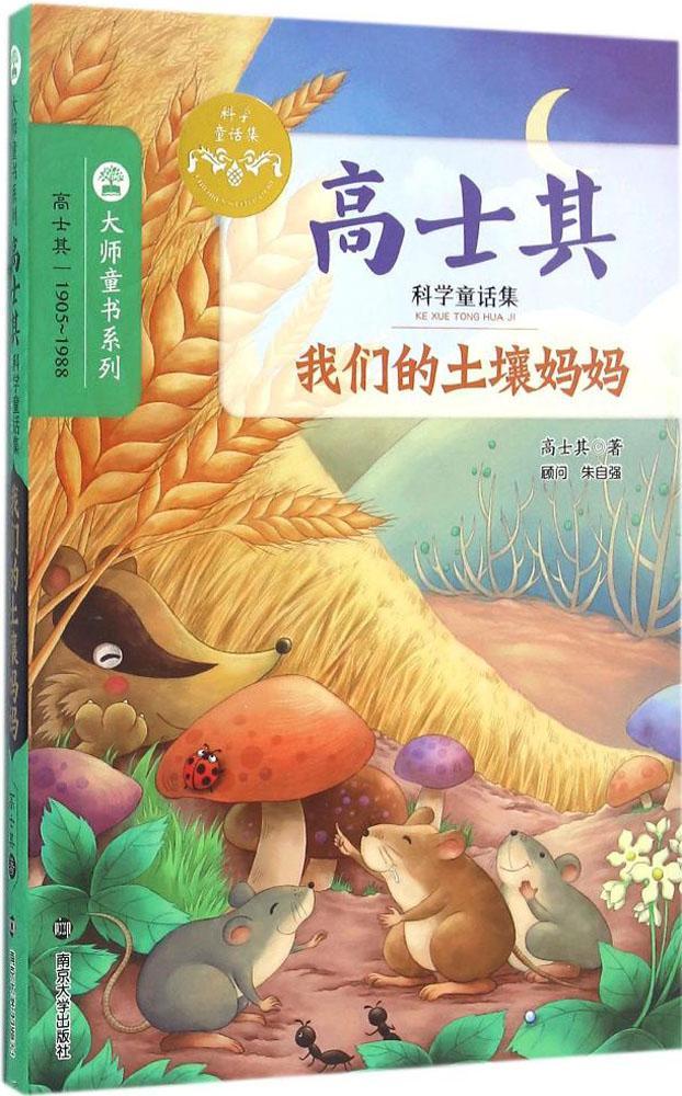 大师童书系列;高士其科学童话集•我们的土壤妈妈 高士其 著 少儿科普 南京大学出版社 正版畅销图书籍