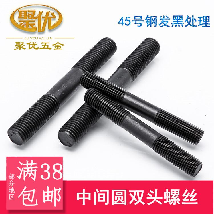 45号钢双头中间光圆等长压板螺柱螺杆螺丝M12*80mm-M12*300mm