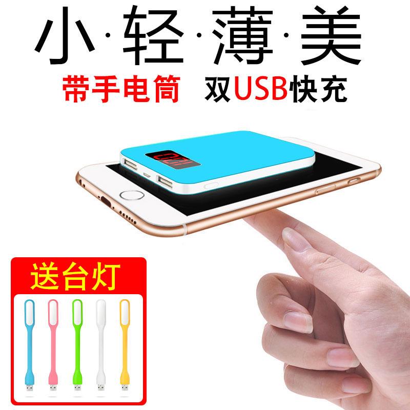 M20000超薄充电宝可爱迷你8便携MIUI�O果6s手机7通用移动电源毫安