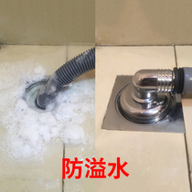 Submarine washing machine bottom pipe drainage pipeline special anti-overflow sewer anti-stink cover floor drain core three-lane connector