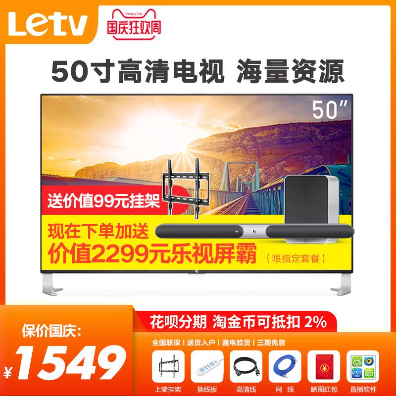 乐视TV Y50 智能网络wifi平板超级液晶电视机50英寸彩电4K X50Pr热销4件假一赔三