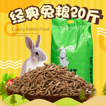 Rabbit Grain Rabbit Feed 20 Jin 10kg anti-coccidiosis young rabbit into rabbit food pendant ear rabbit grain rabbit grain Pet rabbit Food