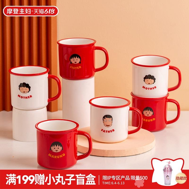 【摩登主妇&樱桃小丸子联名】陶瓷杯可爱杯子办公室女情侣马克杯