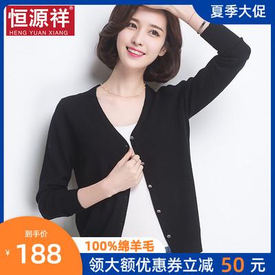 恒源祥100%羊毛衫女2021新款春秋短款针织开衫外搭薄长袖毛衣外套